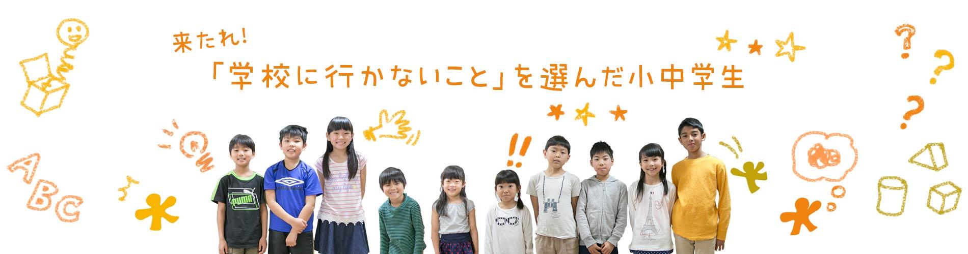 来たれ!学校の「枠」におさまりきれない個性あふれる小中学生